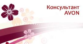 Сайт интернет-консультанта кометики AVON в Костроме