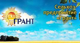 Сайт сельхозпредприятия «Грант»