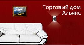 Сайт мебельных салонов «Альянс» и «Апрель»