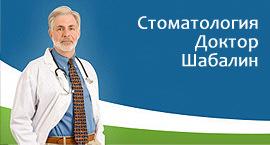 Сайт стоматологии «Доктор Шабалин»