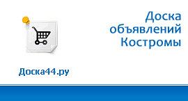 Костромская доска объявления «Доска44.ру»
