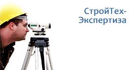 Сайт ООО «СтройТехЭкспертиза»
