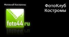 Сайт и форум ФотоКлуба Костромы «Фото44.ру»