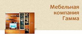 Сайт мебельной компании «Гамма»