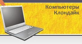Сайт компютерной фирмы «Клондайк»