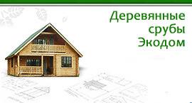 Сайт деревянные срубы «Экодом»