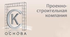 Сайт ООО «ПСК Основа»
