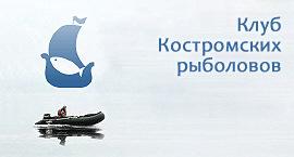 Дизайн форума Клуба Костромских рыболовов