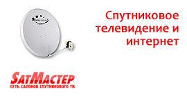 Сайт компании «Сатмастер»