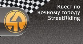Сайт проекта StreetRiding