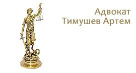 Сайт адвоката Тимушева Артема