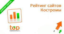 Рейтинг сайтов Костромы и Костромской области