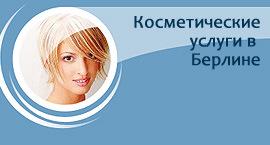 Косметические услуги «Venera Kosmetik»
